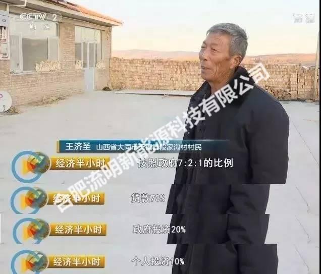 预计王大爷家今年_王大爷家光伏设备从今年4月29日并网发电以来,已经累计给他带来了3千