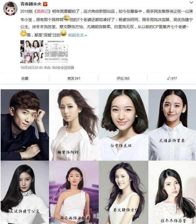视频和老婆操_张一山版《鹿鼎记》2018年开拍,7个老婆人选,让网友操
