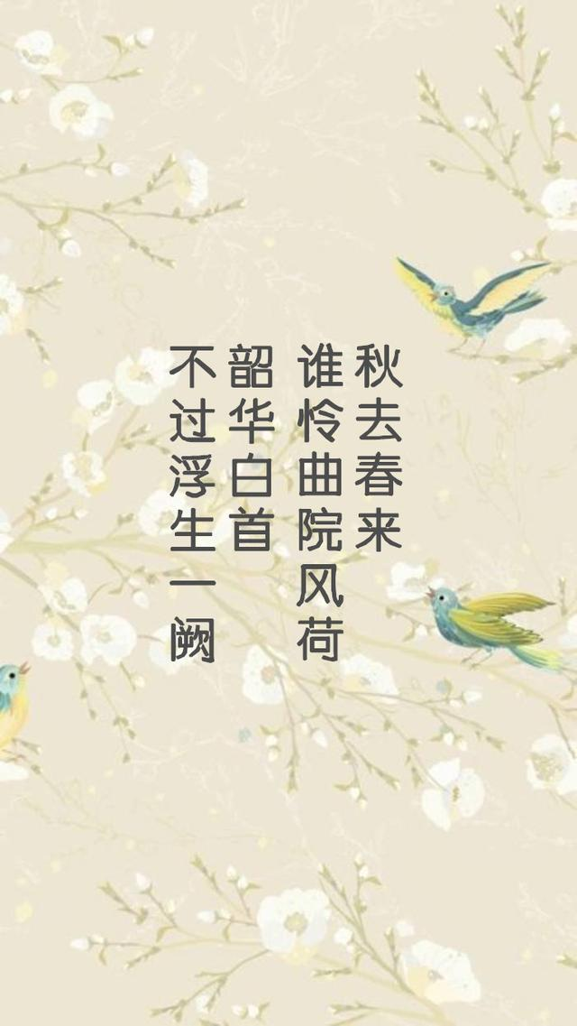 花開兩聲面 人生佛魔間--意境唯美的古風詩句圖片