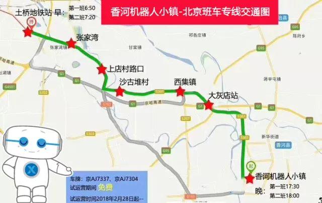 好消息!香河新開通兩輛通勤班車!直達地鐵!圖片