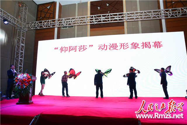 论坛会_仰阿莎动漫形象发布暨剑河旅游高峰论坛会在贵阳举行