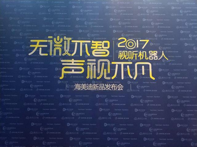 智能家庭新物种的诞生,海美迪视听机器人在深圳发布