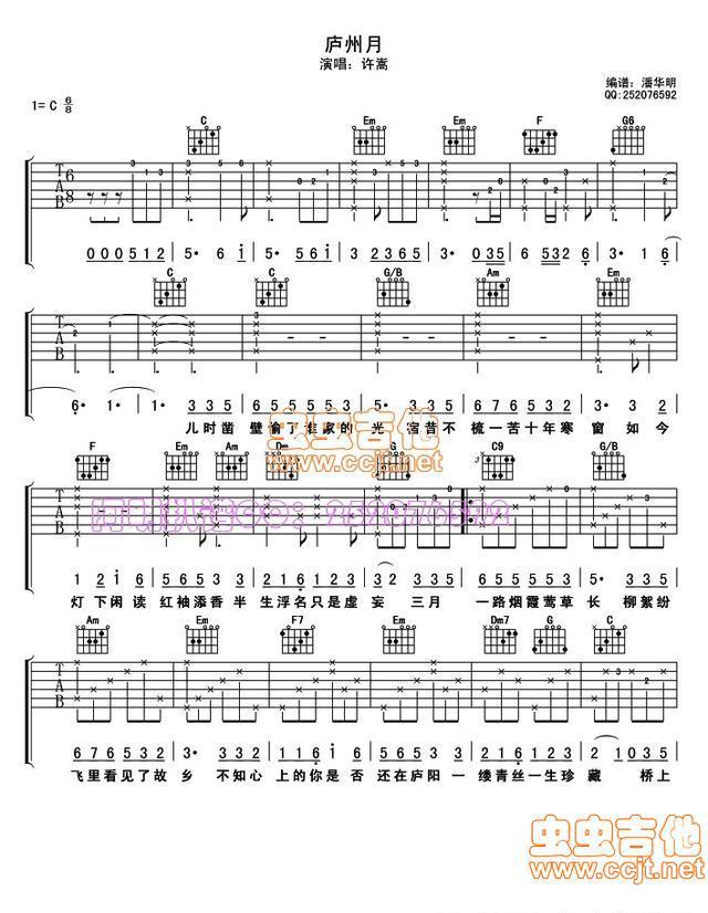 庐州月吉他_许嵩《庐州月》高清吉他谱,中国风歌曲