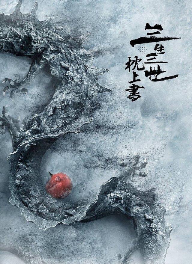 电影版《枕上书》海报被嘲笑?帝君不是龙,红狐狸太肥了?