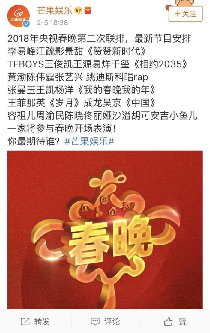 央视春晚最新节目单 李易峰江疏影景甜合唱赞赞新时代