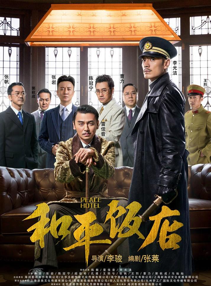 《和平饭店》开谍战剧先河 海润影视诠释初心与野心