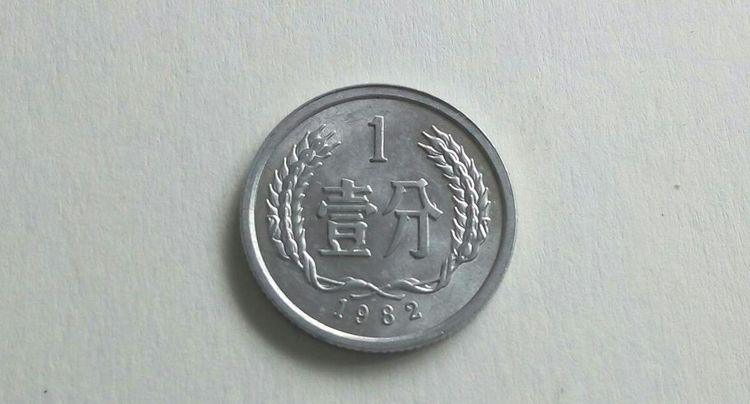 1957年1分硬币值多少钱?报价7000元,你家里有吗?