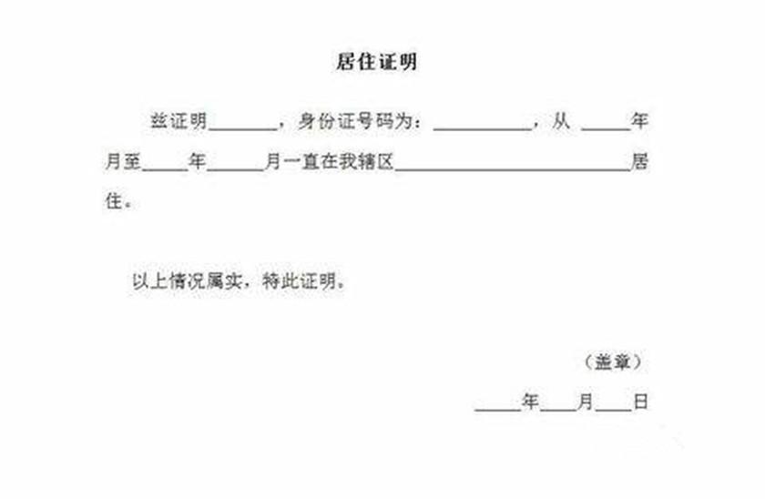 上海市集体户口落户_居住证明_居委会居住证明模板 - 随意贴