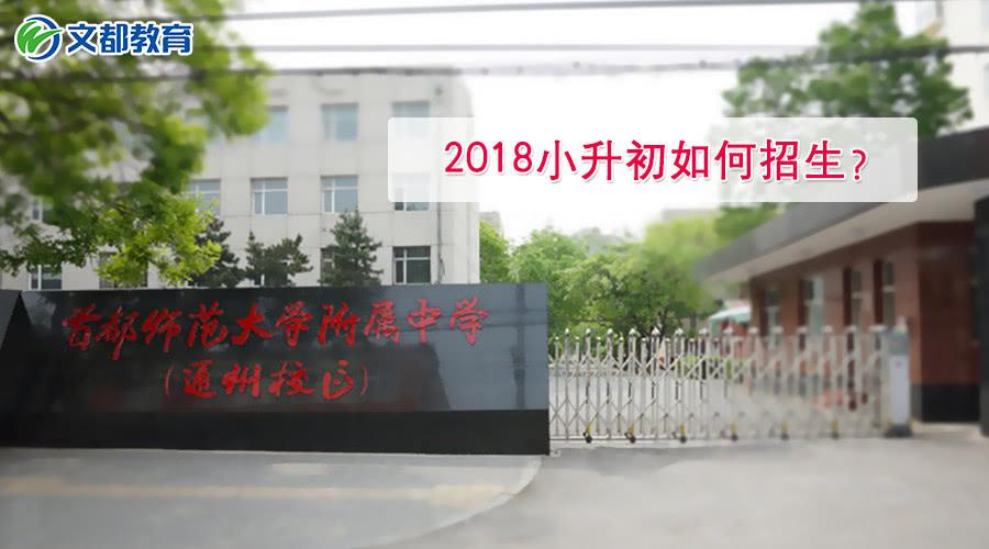 首师大附中小升初_首师大附中通州校区2018小升初如何招生?