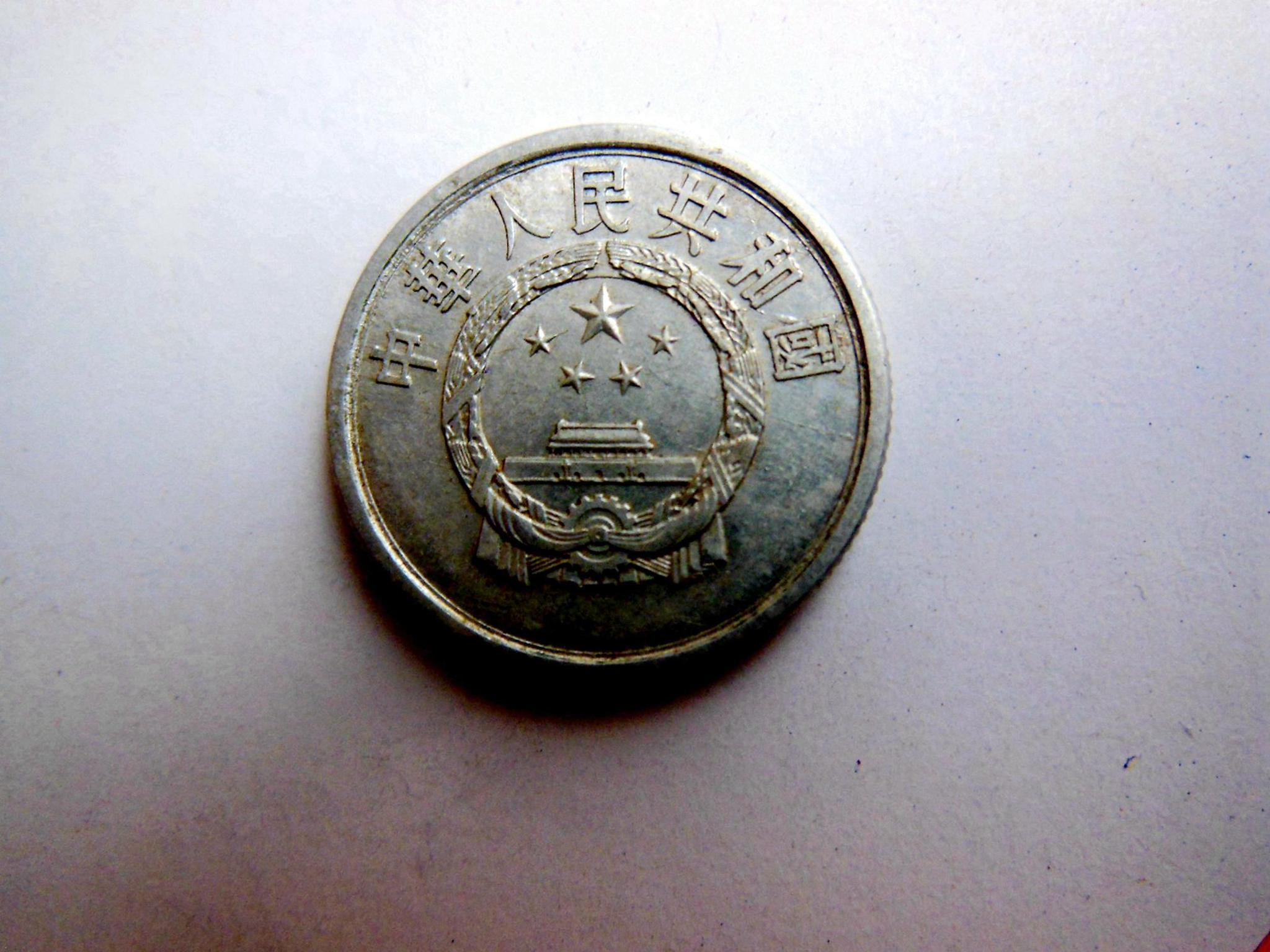 1978年2分硬币值多少钱?单枚涨了40000倍以上,你家里有吗?