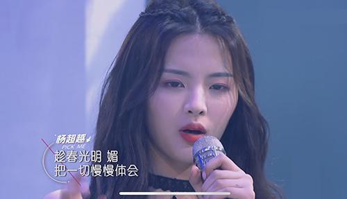 《創造101》第三次公演,楊超越再釀車禍現場卻惹導師淚奔!
