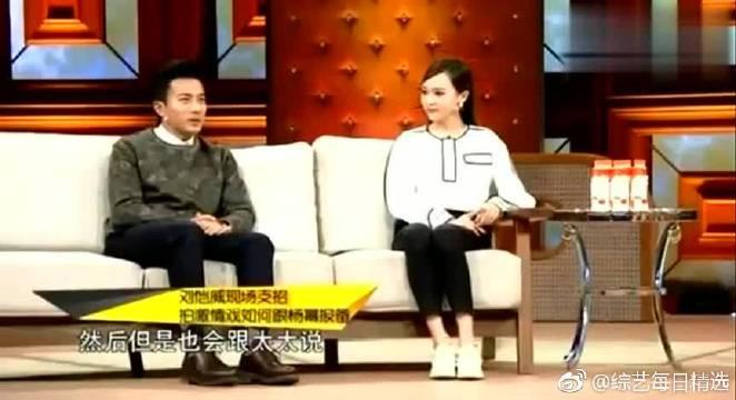 杨幂刘恺威与唐嫣参加非常静距离三人相互大爆