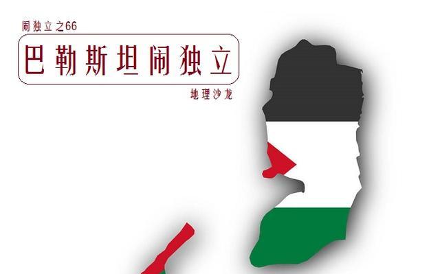 当今世界上正在闹独立的地区之六十六:巴勒斯坦