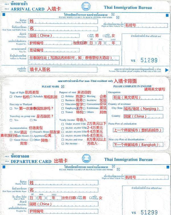 2020泰国入境现金图片大全 Uc今日头条新闻网