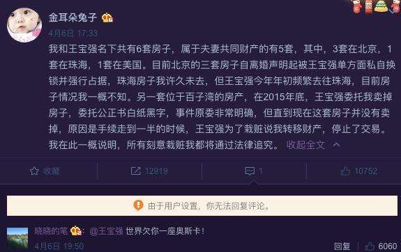 王宝强申请公开审理离婚案,为当众拆穿马蓉的谎言?