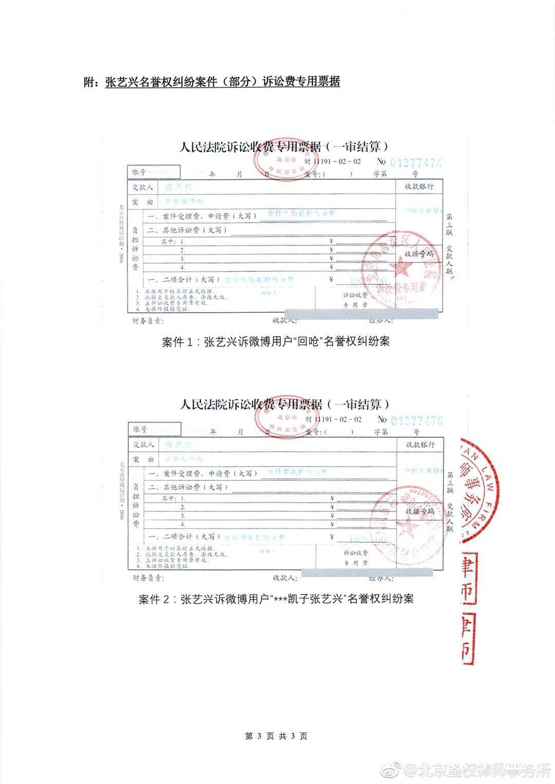 张艺兴工作室发声明,用法律武器捍卫尊严,老虎不发威以为是病猫