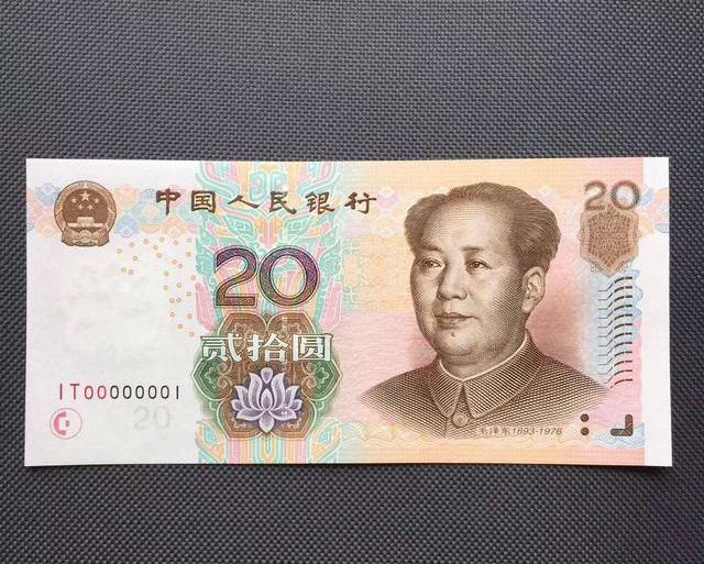20人民币照片_这张20元人民币老板开价12000,翻了600倍!会是炒作么