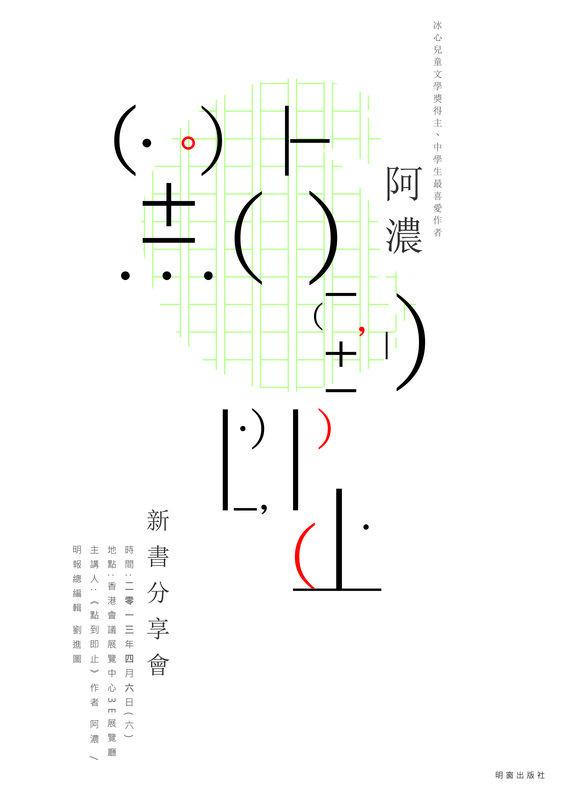 日本字_日本字体创意海报