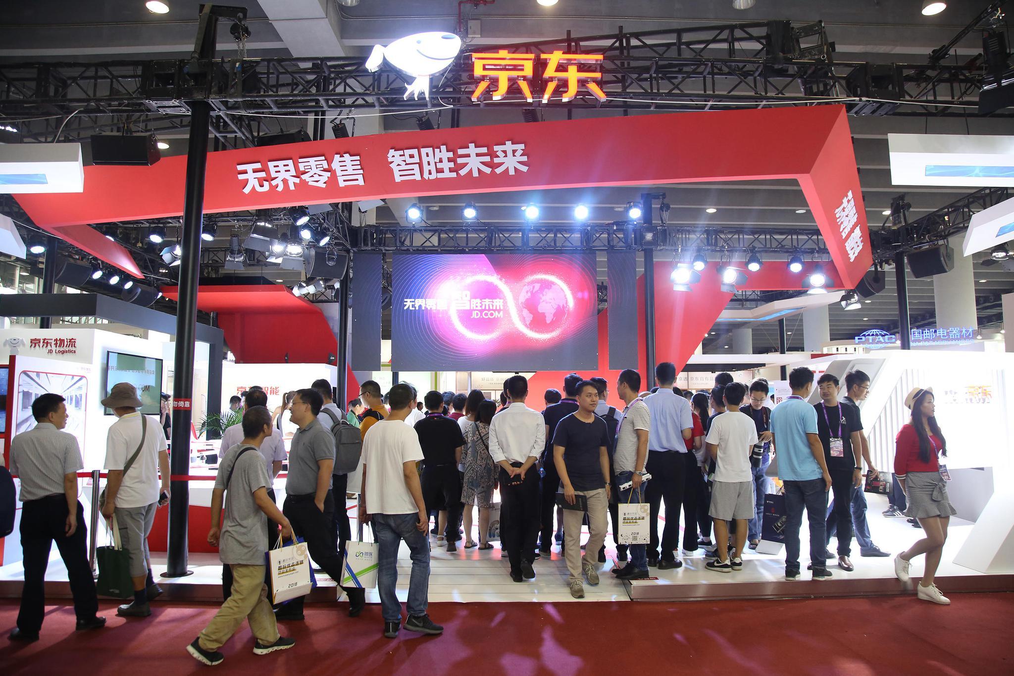 2018天翼智能生态博览会开幕 京东之家零售黑科技引爆全场