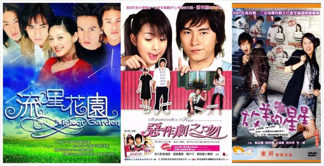 《流星花园》恶评如潮,过时的台湾偶像剧何必翻拍?