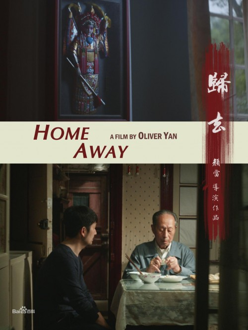 一部值得观看的获奖电影《归去》