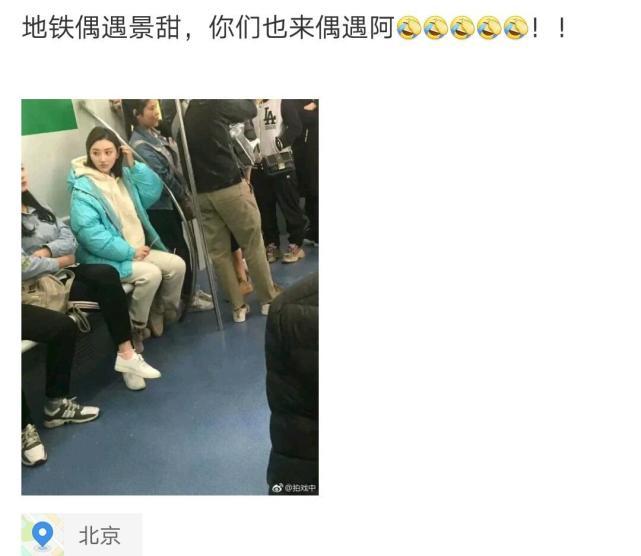 张继科景甜有好消息?网友地铁偶遇景甜,称:胖了,有孕相