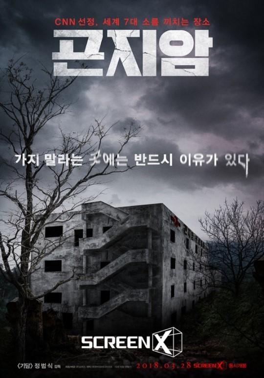 恐怖電影《昆池巖》奪韓國週末票房冠軍