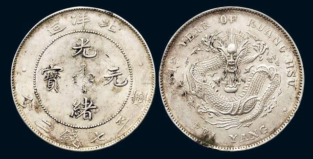 北洋造光绪元宝七钱二分银币