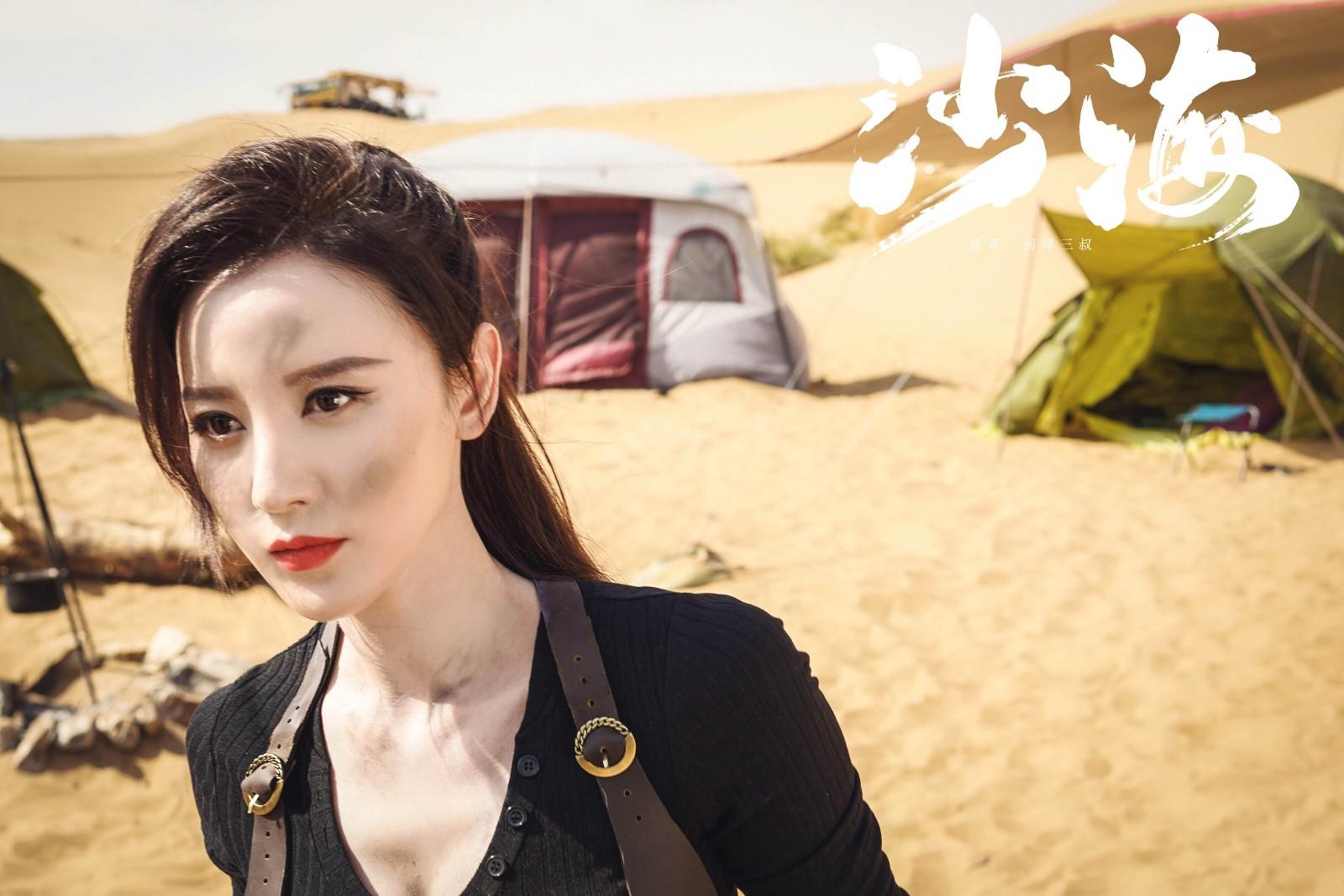 杨蓉沙海爆乳_近日,由吴磊,秦昊,张萌,杨蓉主演的《沙海》正在热播中,该剧上线一