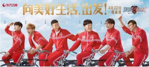 《极限挑战》六人帮现状孙红雷初为人父黄磊三胎得子 第四季将播!