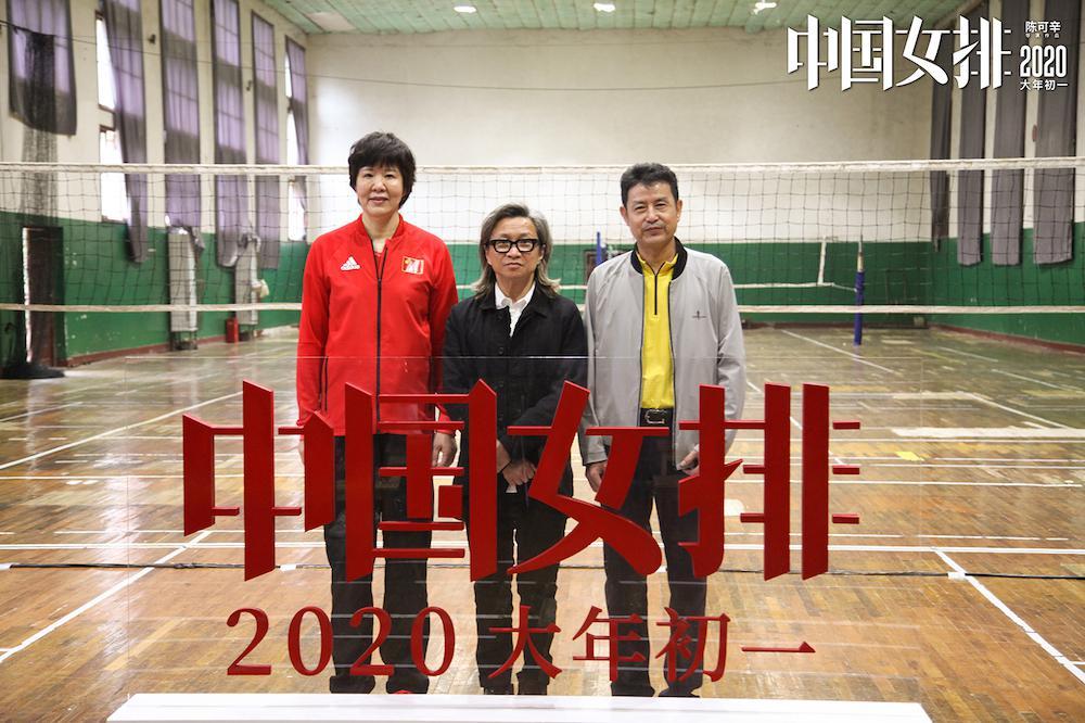 电影《中国女排》正式启动  定档2020春节唤醒全民记忆