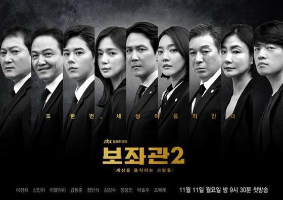 李政宰和申敏儿主演的新电视剧《辅佐官2》的海报解禁