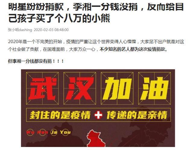 主持人李湘捐款还被网友骂!你给孩子买个玩具都八万块