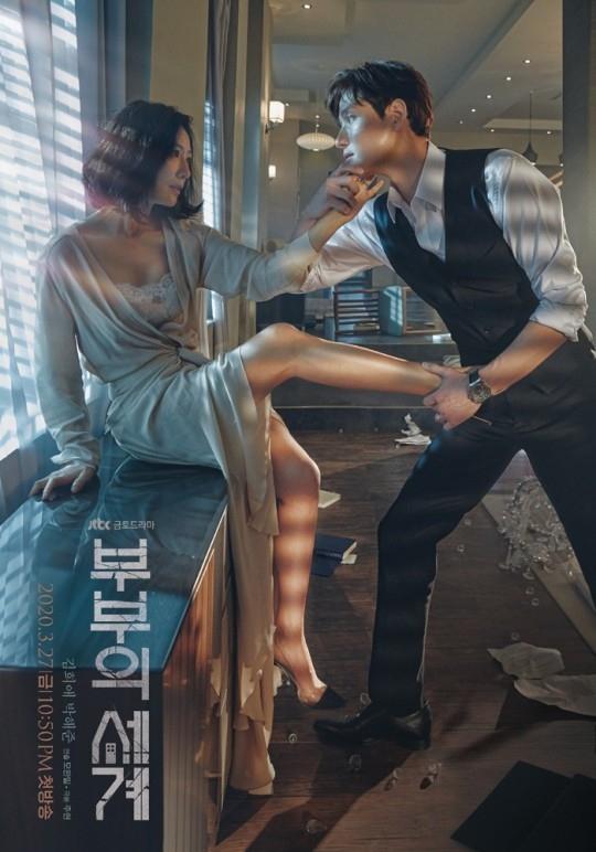 金喜爱和朴海俊《夫妻的世界》紧张感高涨第二弹海报公开