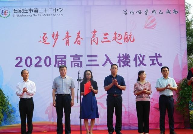 石家庄市第二十二中学2020届高三入楼仪式