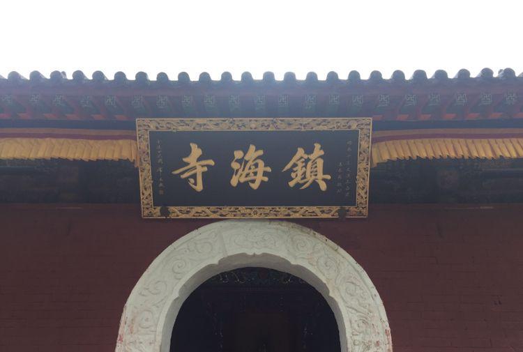 历代章嘉活佛常住的五台山镇海寺