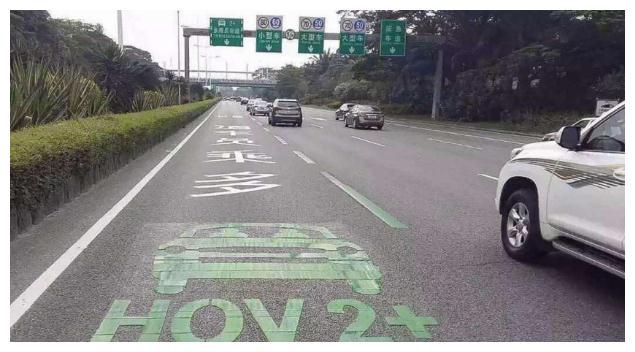 很多城市新增設HOV車道 車主一定要注意了