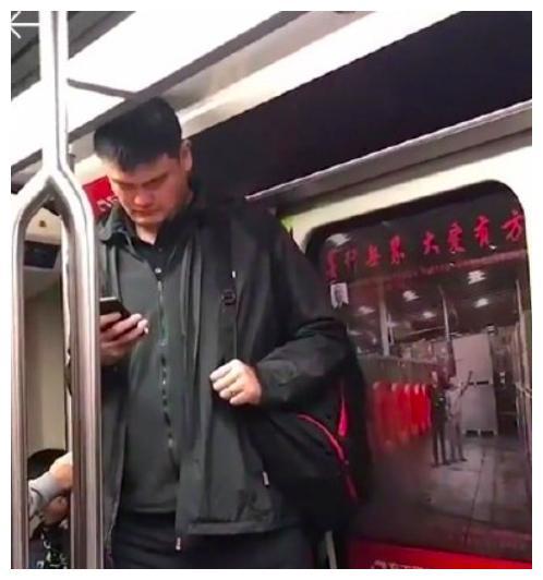38岁姚明坐地铁因太高无法抬头,2.26米弯成S型低头看手机
