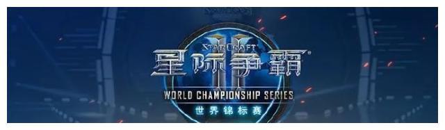 「SC2」世界锦标赛夏季赛7月12日打响 iG.iA出战本次比赛