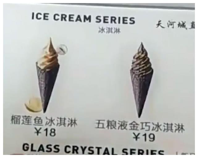 五糧液進軍雪糕界了?市面上推出一款五糧液金巧冰淇淋,頗受好評