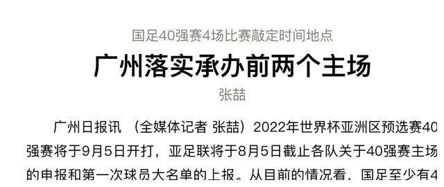 力争6分!40强赛前两个主场都在广州 里皮携最强国足冲世界杯