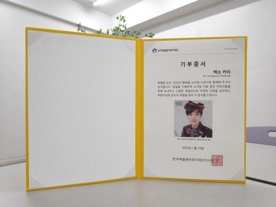 EXO金钟仁迎来生日 粉丝们为少儿癌症患者捐赠500万韩元治疗费