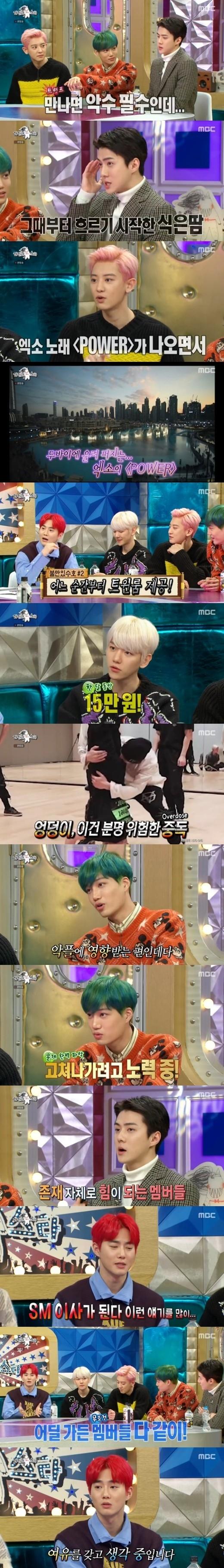 EXO谈及组合的未来无论是与SM续约还是离开成员们都在一起