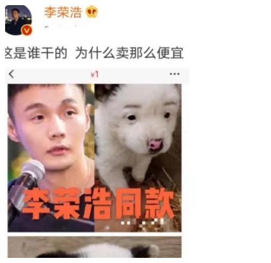 """李荣浩自嘲长得丑,看到杨太太的留言,网友:好一对""""活宝夫妻"""""""