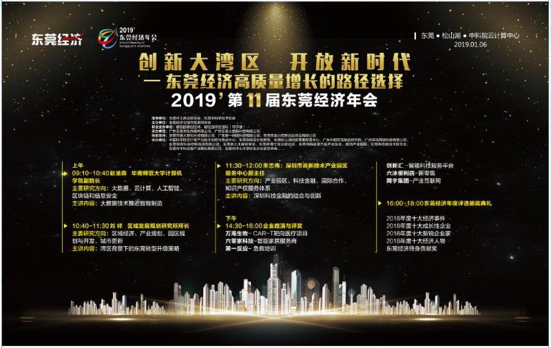 1月6日东莞经济年会,共探东莞高质量增长路径!
