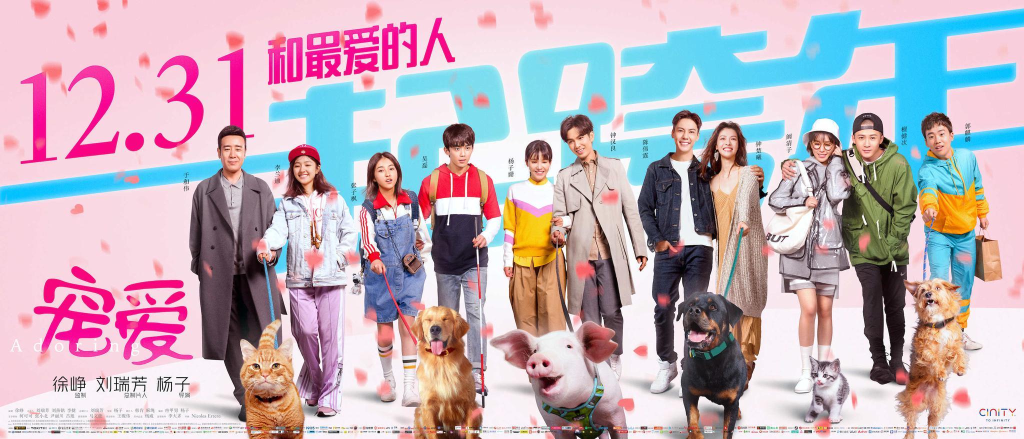 电影《宠爱》同名主题曲MV上线 十位主演献唱甜度爆表