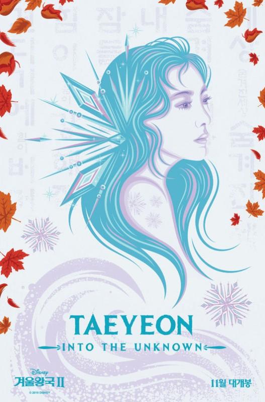 金泰妍成为《冰雪奇缘2》官方翻唱歌手