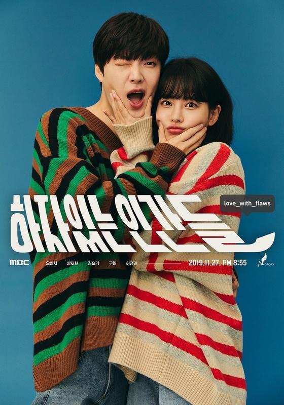安宰贤和吴涟序主演的《有瑕疵的人们》公开搞笑海报