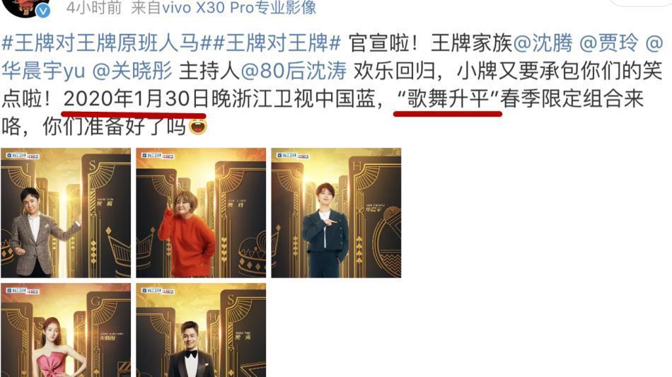浙江卫视《王牌对王牌》官宣,同时录2个节目的他,真忙!
