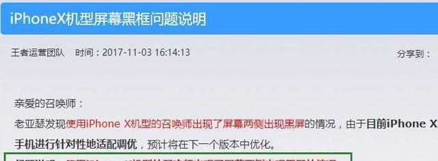 iPhoneX玩王者荣耀秒变山寨画风,两侧有一小撮黑边